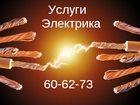 Новое foto Электрика (услуги) Электрика на дом Сургут, Ремонт проводки 32289328 в Сургуте