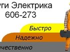 Уникальное foto Электрика (услуги) Электрика на дом Сургут, Ремонт проводки 32487157 в Сургуте