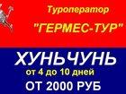 Свежее фотографию Туры, путевки Лечебный Китай 32491771 в Сургуте