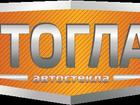 Скачать фото Автосервис, ремонт Ремонт и Замена автостекла Сургут 33600896 в Сургуте