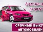Смотреть фотографию Аварийные авто Срочный выкуп битых авто по ХМАО и ЯНАО 34075941 в Сургуте