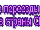 Уникальное фото  Переезды из Сургута по России 34129522 в Сургуте