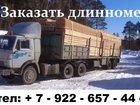 Скачать бесплатно фотографию  Длинномер грузоперевозки 34684796 в Сургуте