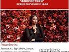 Фото в   Курс Флористика   Срок обучения 1 месяц, в Сургуте 23000