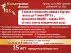 Изображение в   Профессиональная защита прав виновника ДТП в Сургуте 1000
