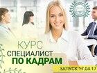 Новое foto Курсы, тренинги, семинары Курс Специалист по кадрам 38860936 в Сургуте