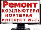 Увидеть фото Электрика (услуги) Компьютерная помощь с выездом на дом в Сургуте 54081397 в Сургуте