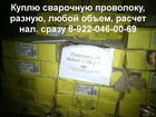 Уникальное фотографию Строительные материалы куплю неликвиды дороже всех 56686470 в Сургуте