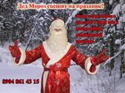 Свежее изображение  Дед Мороз спешит на праздник 33980333 в Сыктывкаре