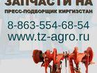 Скачать изображение  немецкий вязальный аппарат на пресс подборщик киргизстан 35139073 в Сызране