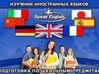 Увидеть foto Школы Подготовка по всем школьным предметам и курсы иностранных языков в школе Speak English 33243066 в Таганроге