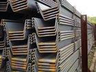 Новое фотографию Строительные материалы На складе Шпунт Ларсена Л-4,Л-5, Л-5Д (новый) 34984779 в Таганроге