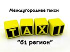 Свежее фотографию Такси Междугороднее такси 61 регион 37965350 в Таганроге