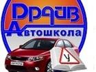 Свежее фотографию Курсы, тренинги, семинары Обучение в автошколе Драйв 68220890 в Таганроге