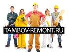 Новое фото Строительные материалы Ремонт и отделка квартир и офисов в Тамбове, 32585883 в Тамбове