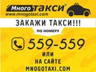 Изображение в Резюме и Вакансии Вакансии «Много Такси» г. Тамбов ищет водителей с в Тамбове 30000