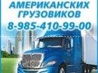 Скачать фотографию  Коробки передач американских грузовиков 37539904 в Тамбове