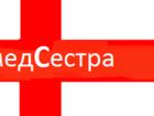 Скачать бесплатно фотографию  уколы, капельницы на дому в Котовске 37779117 в Тамбове