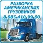 Коробки передач американских грузовиков
