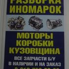 Авторазборка иномарок Разбор68 б/у запчасти
