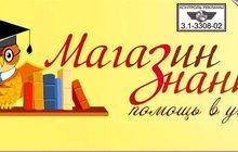 Компания «Магазин знаний» объявляет акцию на июль
