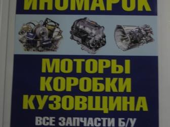 Новое фотографию Авторазбор Авторазборка иномарок Разбор68 б/у запчасти 38954789 в Тамбове