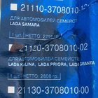 Продам новый стартер для а/м ЛАДА: Приора, Калина, Гранта
