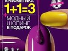 Скачать foto  Косметика № 1, со скидкой 31% 32460504 в Ханты-Мансийске