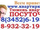 Увидеть фото  Снять квартиру на сутки Тюмень дешево 33150316 в Тюмени
