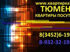 Изображение в   Мельникайте 131 - в 5 минутах пешком - Тюменский в Тюмени 1700