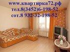 Фотография в   Тюмень посуточная аренда квартир. Квартира в Тюмени 1700