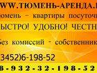 Изображение в   Тюмень аренда квартиры НА СУТКИ. 2х-комнатная в Тюмени 1700