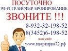 Скачать бесплатно foto  Тюмень сдам посуточно 33403220 в Тюмени