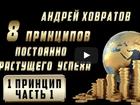 Уникальное фотографию  8 принципов постоянно растущего успеха 38406004 в Тюмени