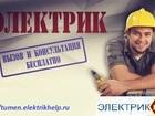Скачать бесплатно foto  электромонтажные работы любой сложности 39169983 в Тюмени