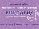 Уникальное foto Массаж массаж здоровье ручной работы, 43760871 в Тюмени