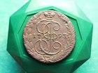 Увидеть фотографию Коллекционирование Продам красивую монету 5 копеек 1793 г, Е, М, Екатерина II, 54964585 в Тюмени
