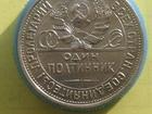 Смотреть фото  Продам монету Один полтинник 1925 г, Гурт «Чистого серебра 9 грамм ПЛ», 69081567 в Тюмени