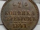 Скачать foto  Продам монету 1 копейка 1841 г, СПМ, Николай I, Ижорский монетный двор, 74082898 в Тюмени