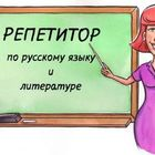Репетиторство, Русский язык, литература, РКИ