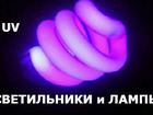Изображение в Электрика Электрика (оборудование) Энергосберегающие ультрафиолетовые лампы в Тобольске 700