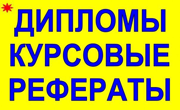 Тольятти Пишу дипломы курсовые преподаватель вуза цена р  Смотреть foto Курсовые дипломные работы ПИШУ ДИПЛОМЫ КУРСОВЫЕ ПРЕПОДАВАТЕЛЬ ВУЗА 32602441 в Тольятти