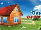 Скачать фото  Окно пластиковое домой,на дачу в офис,перегородки, 32557307 в Тольятти