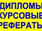 Смотреть foto Курсовые, дипломные работы ПИШУ ДИПЛОМЫ КУРСОВЫЕ ПРЕПОДАВАТЕЛЬ ВУЗА 32602441 в Тольятти