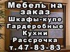 Фото в Мебель и интерьер Производство мебели на заказ Изготовление шкафов-купе любой сложности. в Тольятти 0