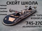 Увидеть фото  Скейт Школа Тольятти 33236754 в Тольятти