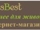 Увидеть фото Корм для животных Интернет-зоомагазин PetsBest в г, Сургут 34084768 в Сургуте