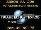 Смотреть фото  Вызов мастера на дом в г, Тольятти от сервисного центра ПЛАНЕТА НОУТБУКОВ 37390483 в Тольятти