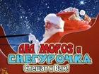 Скачать foto  ДЕД МОРОЗ И СНЕГУРОЧКА на дом! 37778001 в Тольятти