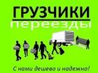 Смотреть изображение  Грузоперевозки по области,переезды,грузчики, 38358194 в Тольятти